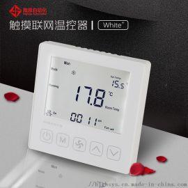 海思液晶温控器 房间温度控制器 中央空调面板
