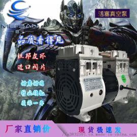 MS-140V无油节能真空泵 东莞梅三真空泵
