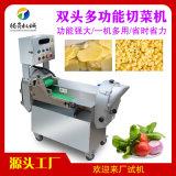 多功能雙頭切菜機商用 變頻調速瓜果切片切絲切丁機