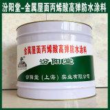 金屬屋面丙烯酸高彈防水塗料、現貨銷售