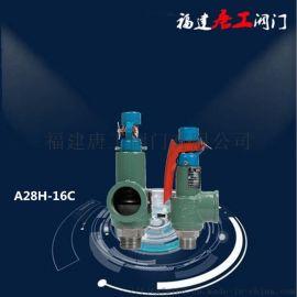 富羽永一A28H-16C安全阀弹簧式安全阀