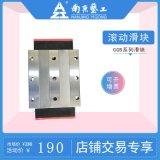 南京工藝GRB25BAL直線導軌滾柱導軌加工中心用重載導軌滑塊