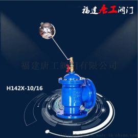 福建唐工H142X-1016液壓水位控制閥