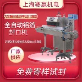 连续包装封口机磁感应自动封口含无铝箔剔除一体式 供应制药农药日化工厂生产线