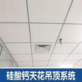 陕西硅酸钙吊顶板生产厂家 硅酸钙天花吊顶板