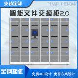 30门指纹识别文件交换箱 青岛智能文件流转柜