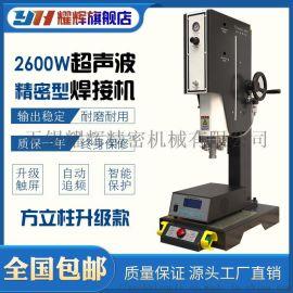 江苏超声波焊接机塑料热熔焊接设备无锡厂家直销