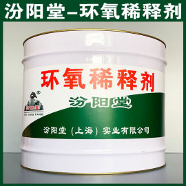 环氧稀释剂、生产销售、环氧稀释剂、涂膜坚韧