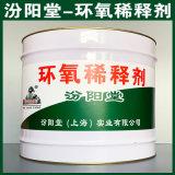 環氧稀釋劑、生產銷售、環氧稀釋劑、塗膜堅韌