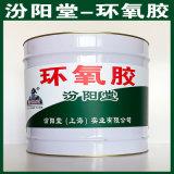 環氧膠、良好的防水性、環氧膠、工期短