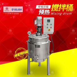 立式电加热搅拌桶不锈钢夹层预热罐高速分散机混合罐