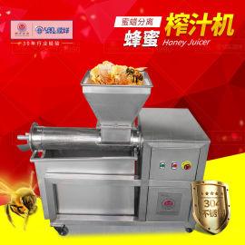 自动榨蜜机 蜂蜜蜂蜜腊分离机 小型蜂蜜生产线设备
