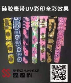惠州直销弯折不开裂硅胶表带uv硅胶印刷机