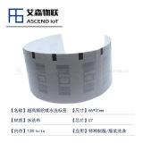 防水耐高溫超高頻水洗嘜標籤 洗滌應用電子標籤