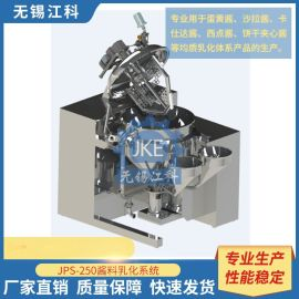 工厂直销100L升降式芥辣酱真空均质乳化机,乳化泵