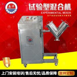 实验室混合机 小型不锈钢V型混合机 料筒可更换