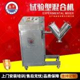 實驗室混合機 小型不鏽鋼V型混合機 料筒可 換