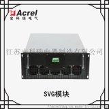 安徽低壓有源濾波補償裝置 SVG電能質量綜合治理