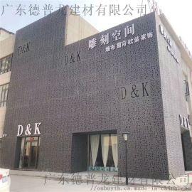 DK雕刻空间铝单板  御豪庭艺术缕空花型穿孔铝板