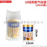 加工定制10柱奶粉气柱袋物流缓冲气柱袋厂家