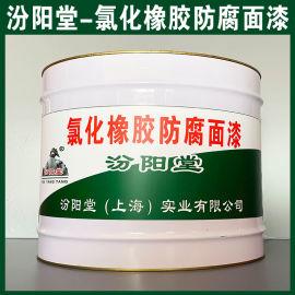 氯化橡胶防腐面漆、防水,防漏,性能好