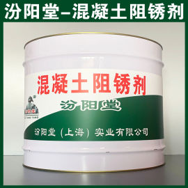 混凝土阻锈剂、厂商现货、混凝土阻锈剂、供应销售