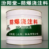 防爆澆注料、生產銷售、防爆澆注料、塗膜堅韌