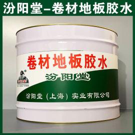 卷材地板胶水、工厂报价、卷材地板胶水、销售供应