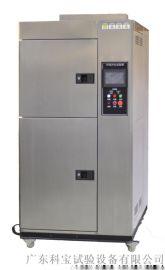 触摸屏冷热冲击测试箱 蓄电池冷热冲击测试箱