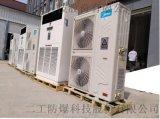 厂家供应美的5P二工防爆空调