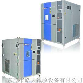 冷热冲击试验箱厂家_可定制各种非标规格_操作更方便
