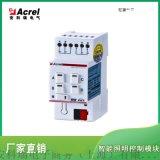 智慧照明幹接點輸入模組 安科瑞ASL100-DI4/20幹接點輸入模組