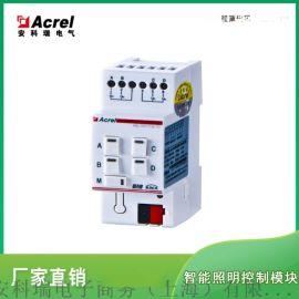智能照明干接点输入模块 安科瑞ASL100-DI4/20干接点输入模块