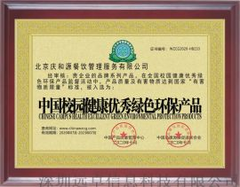 中国校园健康**绿色环保产品