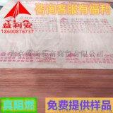 益利安阻燃板9mmB1级环保E1包检测工厂直销