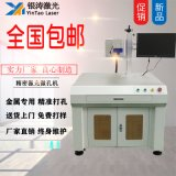 深圳厂家直销激光打孔机 金属激光微孔机