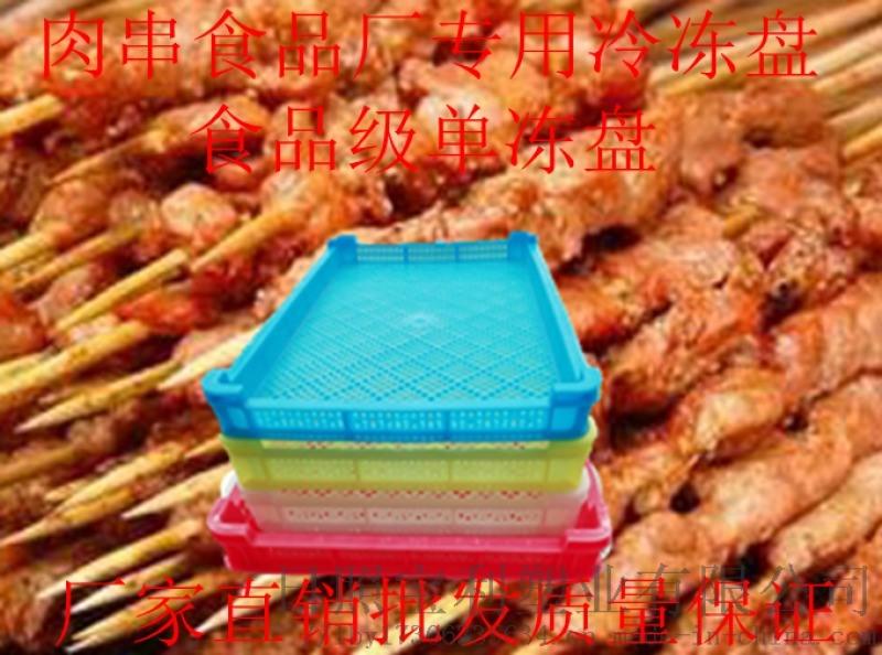塑料单冻器烘干晾晒冷冻塑料烘烤盘海参冷冻烘干托盘