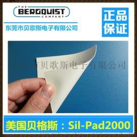 贝格斯Sil-Pad 2000稳定导热绝缘垫片