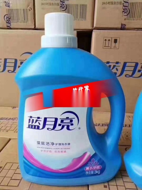 广州蓝月亮洗衣液厂家直销