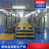 海鲜酱鸡汁生产线 酱料浓缩调配加工设备 非标自动化
