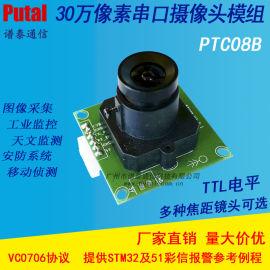 PTC08B TTL串口摄像头模块 监控摄像头模块