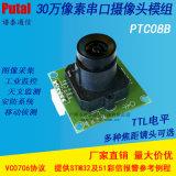 PTC08B TTL串口攝像頭模組 監控攝像頭模組
