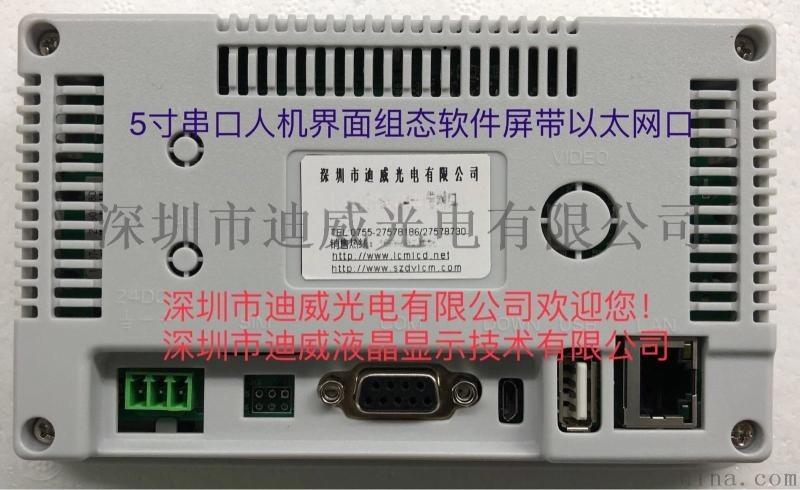 5寸HMI带组态人机界面