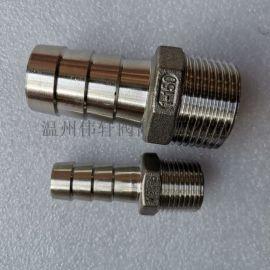 304宝塔外丝接头外螺纹皮接不锈钢转接头