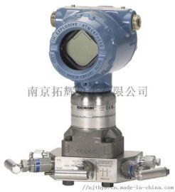 罗斯蒙特3051CD1A微差压变送器南京代理商