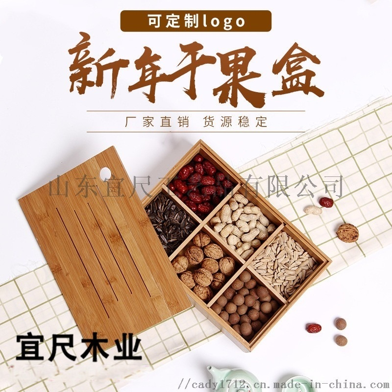 竹制实木干果盒带盖木质果盘托盘欧式