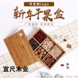 竹製實木乾果盒帶蓋木質果盤托盤歐式