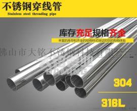 广东家装304不锈钢穿线管厂家