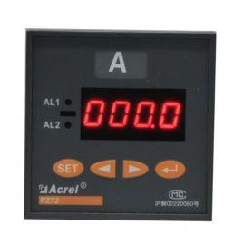 安科瑞直流电流表,PZ72-DI数显直流电流表