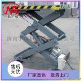 小型固定剪叉載貨升降機 液壓電動升降平臺